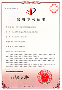 一种用于公猪的饲料添加剂预混料发明专利证书.jpg