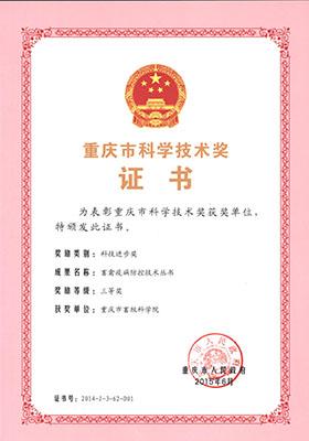 畜禽疫病防控技术丛书1.jpg