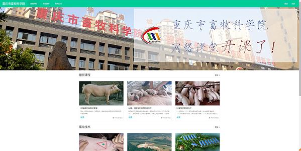 重庆市bob平台首页科学院网络课堂